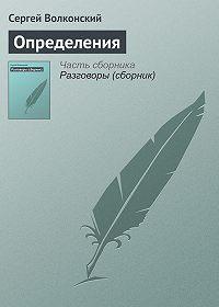 Сергей Волконский -Определения