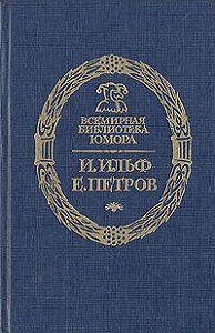 Евгений Петров -Золотой теленок (полная версия)