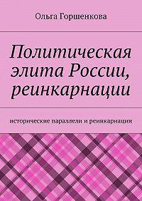 Ольга Горшенкова -Политическая элита России, реинкарнации