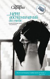 Эльчин Сафарли -…нет воспоминаний без тебя