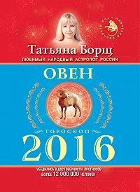 Татьяна Борщ -Овен. Гороскоп на 2016 год