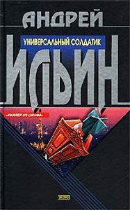 Андрей Александрович Ильин -Универсальный солдатик