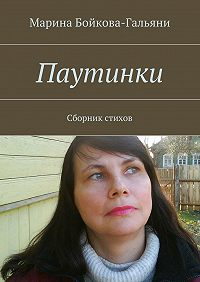 Марина Бойкова-Гальяни - Паутинки