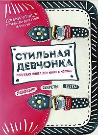 Памела Маккуин -Стильная девчонка. Полезная книга для юных и модных