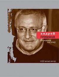 Андрей Юрьевич Грицман - Вариации на тему: Избранные стихотворения и поэмы