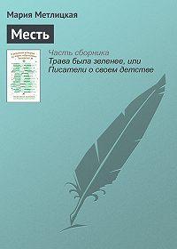 Мария Метлицкая -Месть