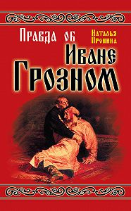 Наталья Пронина - Правда об Иване Грозном
