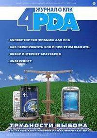 Коллектив 4PDA -Журнал «4pda» №2 2006 г.
