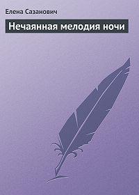Елена Сазанович - Нечаянная мелодия ночи