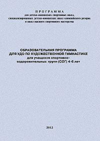 Евгений Головихин -Образовательная программа для УДО по художественной гимнастике для учащихся спортивно-оздоровительных групп (СОГ) 4-6 лет
