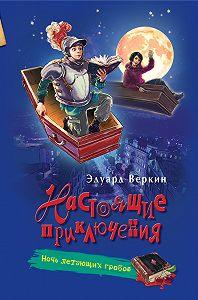 Эдуард Веркин -Ночь летающих гробов