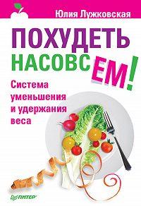 Юлия Лужковская -Похудеть насовсем! Система уменьшения и удержания веса