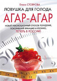 Елена Стоянова - Ловушка для голода: агар-агар