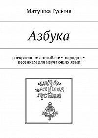 Матушка Гусыня -Азбука. раскраска поанглийским народным песенкам для изучающихязык