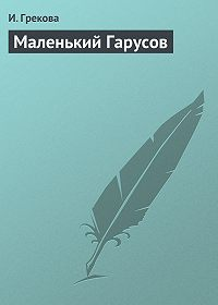 И. Грекова -Маленький Гарусов