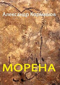 Александр Кормашов -Морена