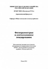 Сергей Богомазов -Фотограмметрия и дистанционное зондирование