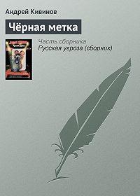 Андрей Кивинов - Чёрная метка