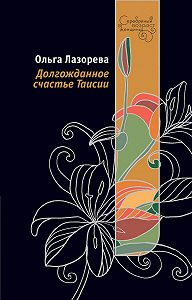 Ольга Лазорева -Долгожданное счастье Таисии