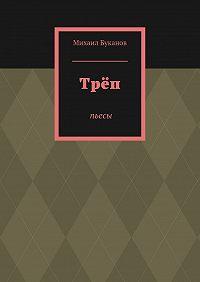 Михаил Буканов -Трёп. Пьесы