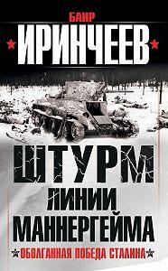 Баир Иринчеев -Штурм Линии Маннергейма. Оболганная победа Сталина