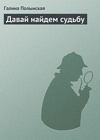 Галина Полынская -Давай найдем судьбу
