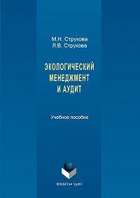 Лариса Струкова -Экологический менеджмент и аудит