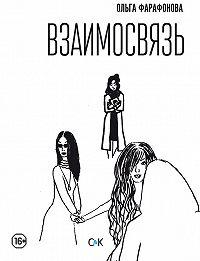 Ольга Фарафонова - Взаимосвязь