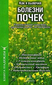 П. Аркадьев, И. Москаленко, А. Воронина - Как я вылечил болезни почек. Уникальные советы, оригинальные методики