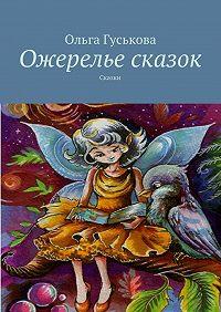 Ольга Гуськова -Ожерелье сказок. Сказки