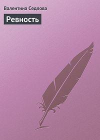 Валентина Седлова -Ревность