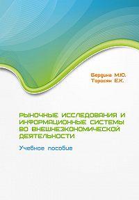 Елена Торосян -Рыночные исследования и информационные системы во внешнеэкономической деятельности. Учебное пособие