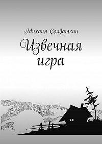 Михаил Александрович Солдаткин -Извечная игра