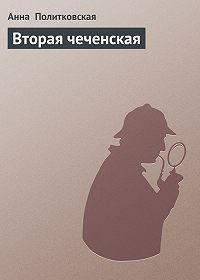 Анна Политковская -Вторая чеченская