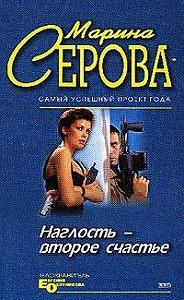 Марина Серова -Умереть легко и приятно