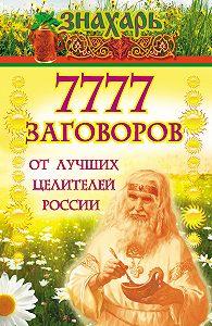 М. Астапова -7777 заговоров от лучших целителей России