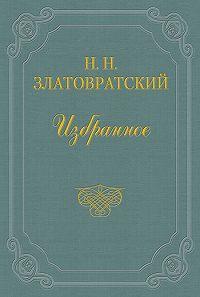 Николай Златовратский -Старые тени