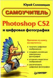 Юрий Солоницын - Photoshop CS2 и цифровая фотография (Самоучитель). Главы 15-21.