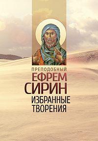 Преподобный Ефрем Сирин -Избранные творения