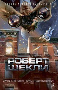 Роберт Шекли -В темном-темном космосе (сборник)