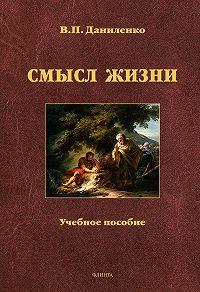 Валерий Петрович Даниленко -Смысл жизни. Учебное пособие