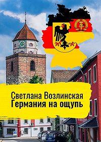 Светлана Возлинская -Германия на ощупь