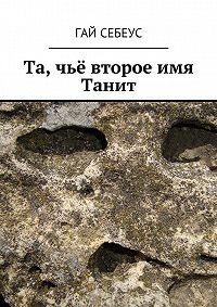Гай Себеус - Та, чьё второе имя Танит