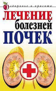Елена Алексеевна Романова -Лечение болезней почек