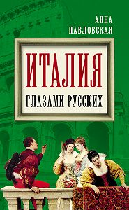 Анна Павловская -Италия глазами русских