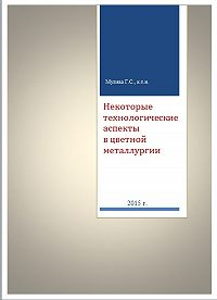 Григорий Мулява, Григорий Мулява - Книга № 1722 – Некоторые технологические аспекты в цветной металлургии