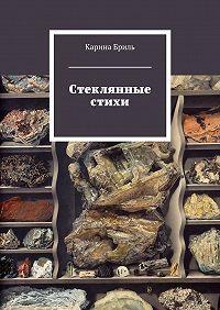 Карина Бриль -Стеклянные стихи