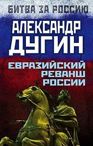 Александр Дугин -Евразийский реванш России