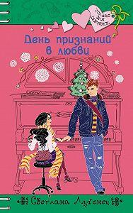 Светлана Лубенец -День признаний в любви