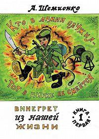 Александр Шемионко -Кто в армии служил, тот в цирке не смеется